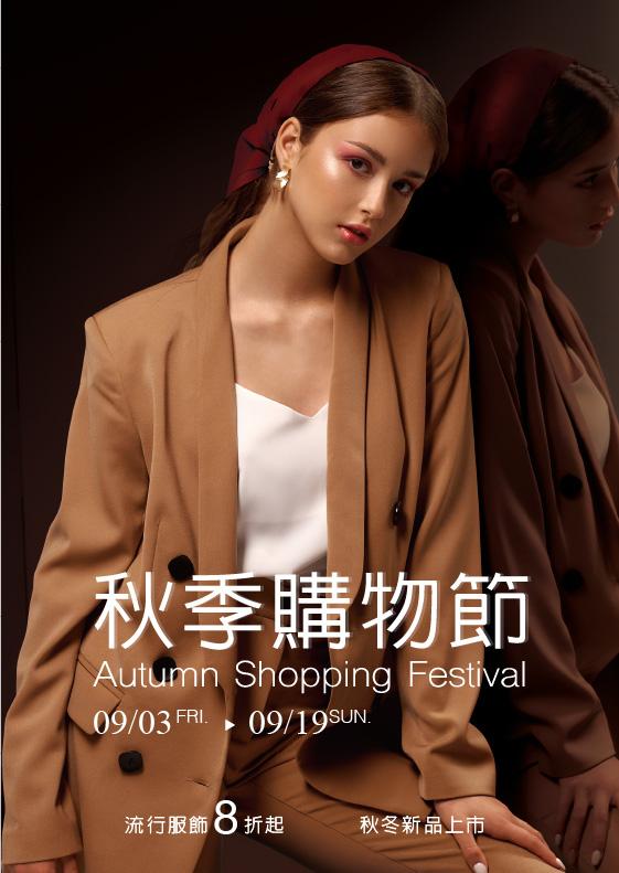 秋季購物節