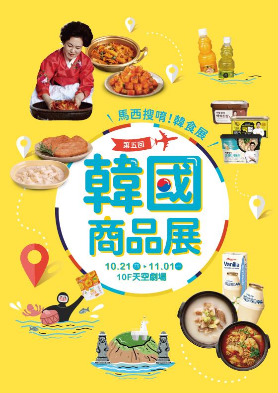 第五回韓國商品展