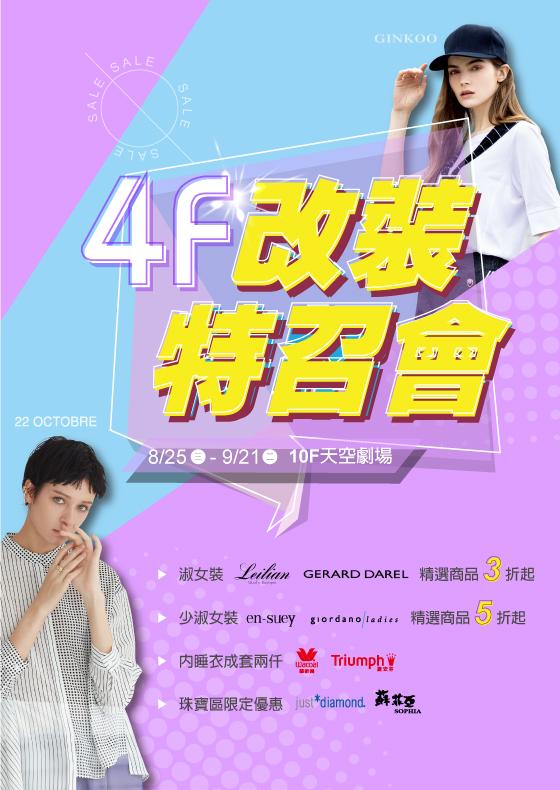 4F改裝特召會