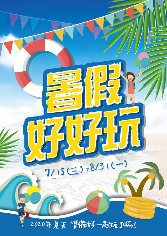 暑假好好玩