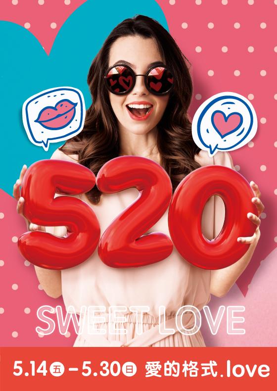 520愛的格式