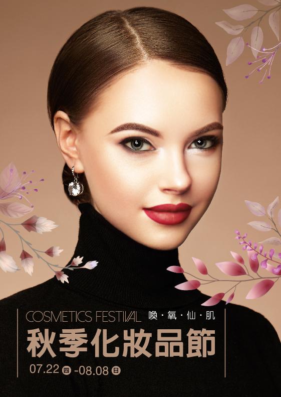 2021秋季化妝品節