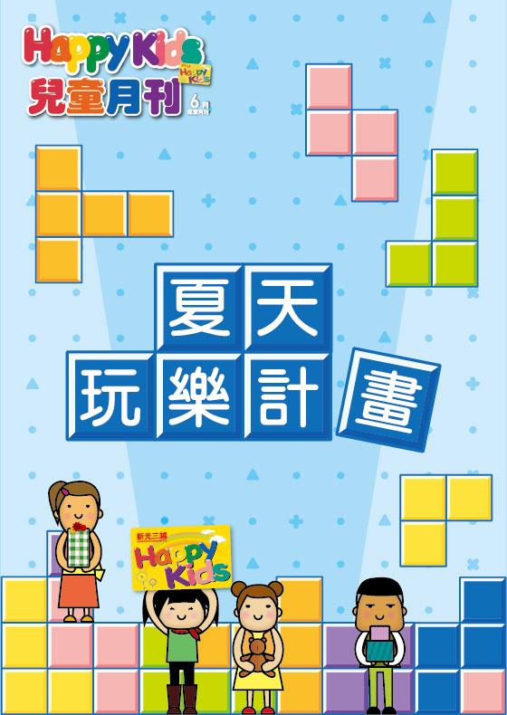 5月兒童月刊