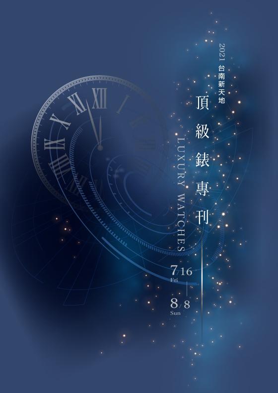2021頂級錶專刊