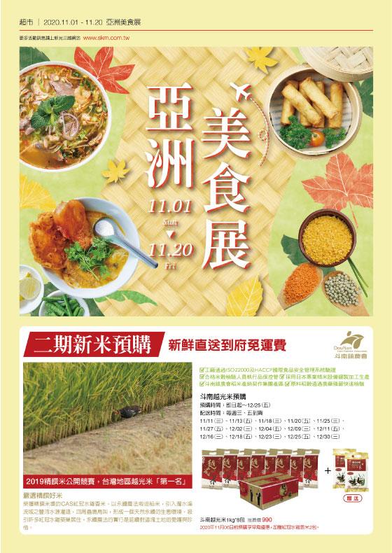 超市亞洲美食展