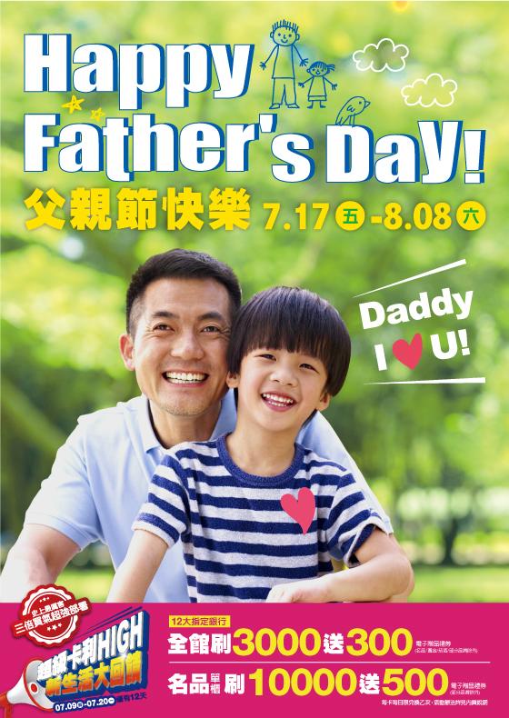 2020父親節快樂
